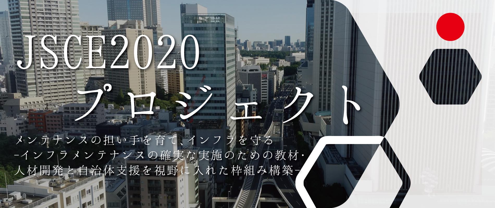 JSCE2020プロジェクト