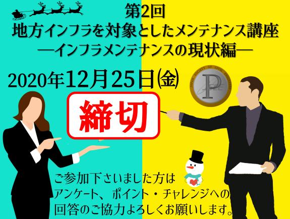 第2回 アンケート&ポイントチャレンジ 締切12/25