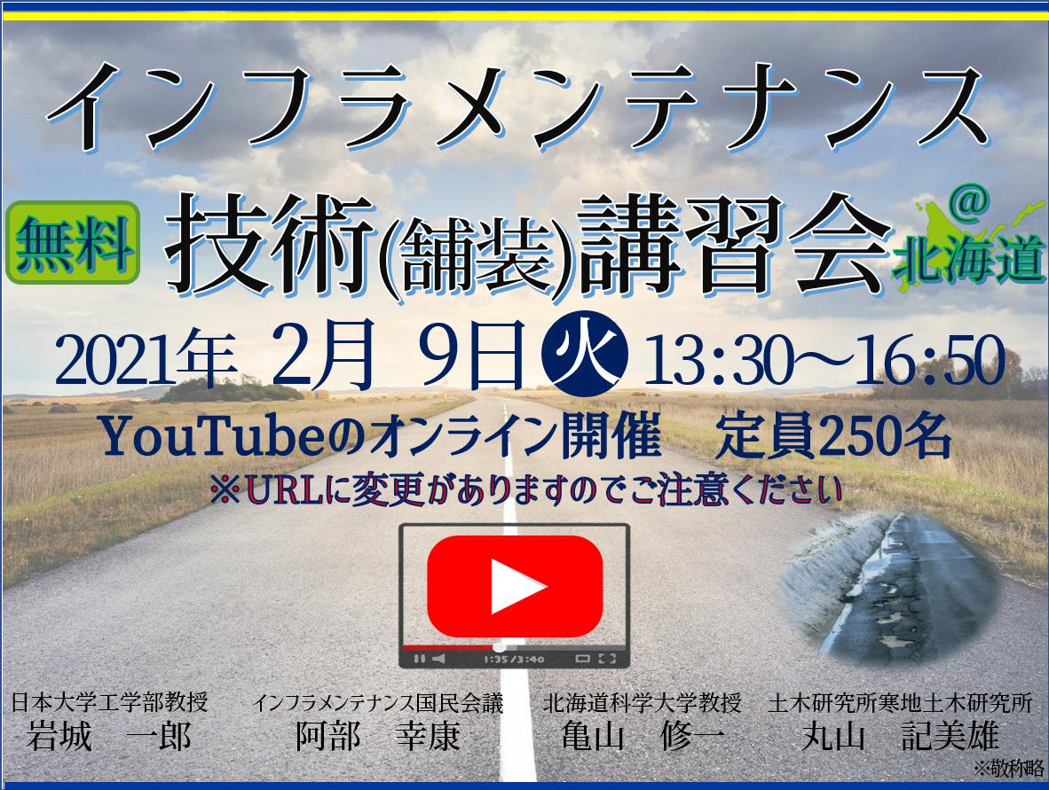 インフラメンテナンス技術(舗装)講習会 @北海道
