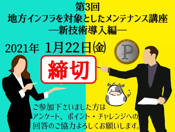 第3回 アンケート&ポイントチャレンジ 締切1/22