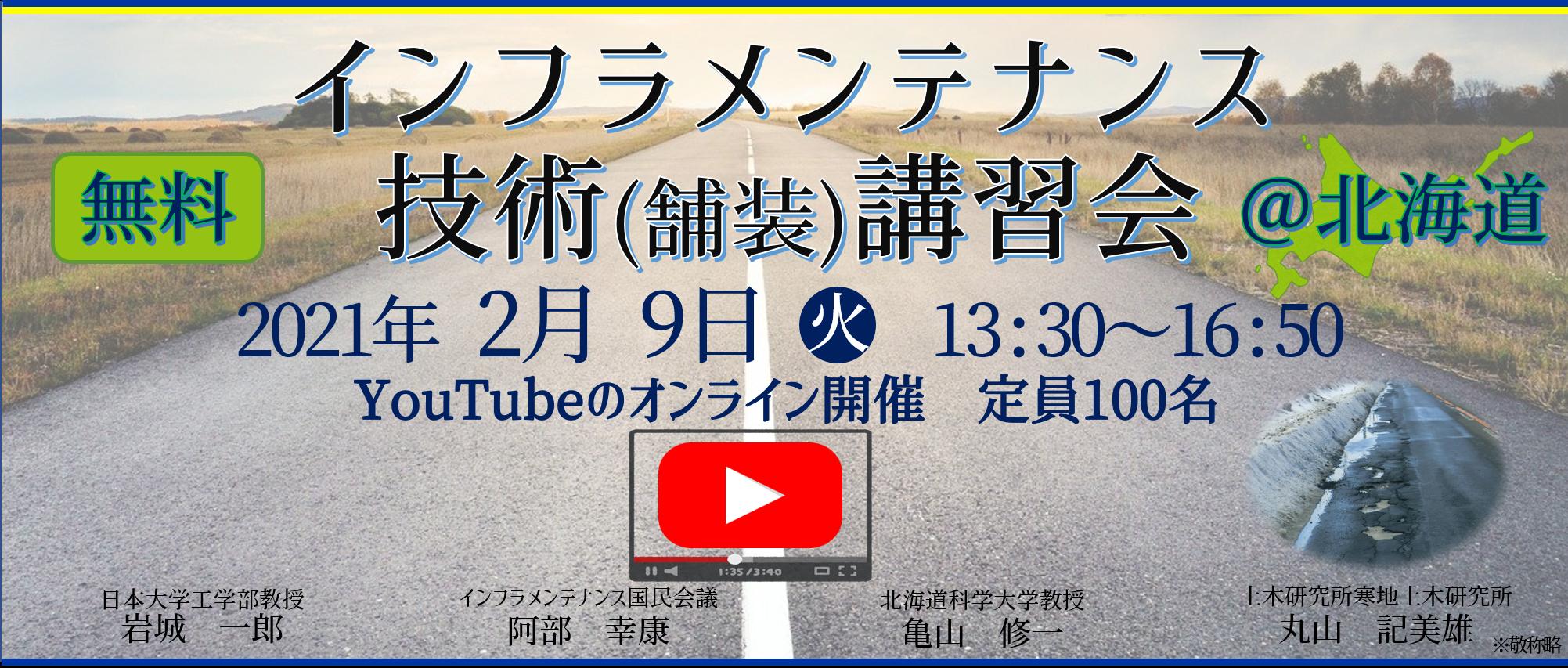 インフラメンテナンス技術(舗装)講習会@北海道