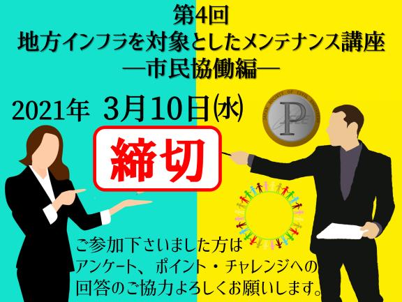 第4回 アンケート&ポイント・チャレンジ 締切3/10